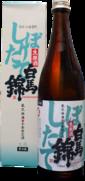 Hakuba_n_shiboritate