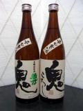 W_onikoroshi